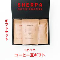 ギフト コーヒー豆  200g ×  3パック入 (  ブレンド01 /  ブレンド06 / グァテマラ サンタカタリーナ )