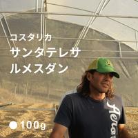 コスタリカ サンタテレサ 2000 ルメ スーダン/ 浅煎り (Medium Roast) 100g