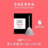 ダンク式コーヒーバッグ コロンビア カフェインレス 5P