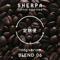 【定期便】ブレンド06 100g×3パック(300g)