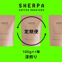 【定期便】深煎り 100g×4種類(400g)