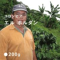 コロンビア  エル ホルダン/ 浅煎り (High Roast)