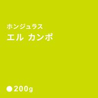 ホンジュラス エル カンポ  / High Roast