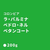 コロンビア  ラ・パルミナ農園 ペドロ・ネル・ベタンコート/ 中深煎り (FullCity Roast)