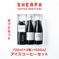 ギフト アイスコーヒー3本(ブレンド/PET・ エチオピア イルガチェフェ ・グァテマラ サンタカタリーナ モンターニャ グランドリザーヴ/ 瓶  )