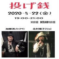 5/22(金)北村順子 加藤英介ライブへの投げ銭