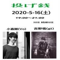5/16(土)吉野悟(gt)小森剛(Vo)ライブへの投げ銭