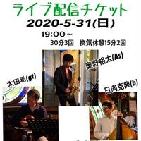 5/31(日)19:00〜奥野裕太トリオライブ配信チケット