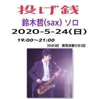 5/24(日)19:00鈴木哲ソロライブへの投げ銭