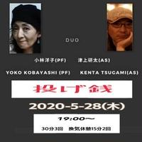 5/28(木)小林洋子(pf)津上研太(sax)Duoへの投げ銭