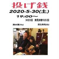 5/30(土)清水翠 須古典明Duoへの投げ銭