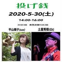 5/30(土)14:00土屋秀樹(Gt)平山順子(sax)Duoライブへの投げ銭