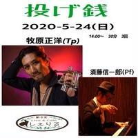 5/24(日)牧原正洋 須藤信一郎Duoライブへの投げ銭