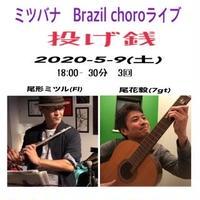 5/9(土)尾形ミツル 尾花毅Brazil choroライブへの投げ銭