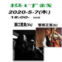 5/7(木)瀬口寛美 菅原正宣Duoへの投げ銭
