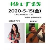 5/15(金)加藤由美子(Fl)尾花毅(7gt)ライブへの投げ銭