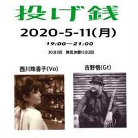 5/11(月)西川珠香子(Vo)吉野悟(Gt)Duoライブへの投げ銭