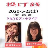 5/23(土)石川真奈美 高田ひろ子Duoライブへの投げ銭