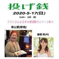 5/17(日)青山愛日本の歌クラシカルライブへの投げ銭