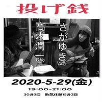 5/29(金)さがゆき高木潤一Duoライブ投げ銭