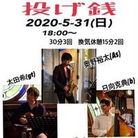 5/31(日)19:00〜奥野裕太トリオライブへの投げ銭