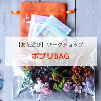 お花遊び(ポプリBAG)ワークショップ