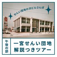 【11/22 午後の部】一宮せんい団地解説付きツアー 参加チケット