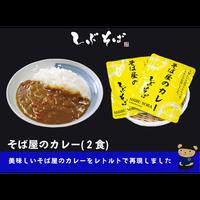 そば屋のカレー(2食)