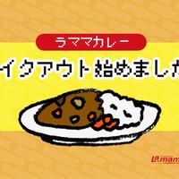 キーマカレー【7/7・7/8テイクアウト】