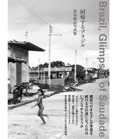 『回帰するブラジル』渋谷敦志写真集 Brazil, Glimpses of Saudade