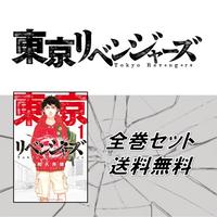 東京卍リベンジャーズ 1~23巻 全巻セット