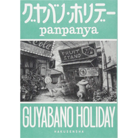 【panpanya先生直筆サイン入複写原稿応募・SHIBUYA TSUTAYA限定描きおろしイラストカード付】『グヤバノ・ホリデー』