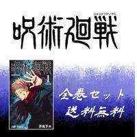 呪術廻戦 0~16巻 全巻セット
