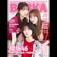 【SHIBUYA TSUTAYA限定特典ポストカード付】BUBKA 2021年11月号