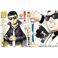 全巻一冊 静かなるドン  新田たつお / 実業之日本社