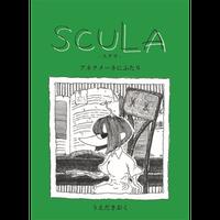 SCULA -スクラ- アネクメーネにふたり うえだきおく