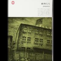 【panpanya先生直筆サイン入複写原稿応募・SHIBUYA TSUTAYA限定描きおろしイラストカード付】『動物たち』