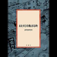 【panpanya先生直筆サイン入複写原稿応募・SHIBUYA TSUTAYA限定描きおろしイラストカード付】『おむすびの転がる町』