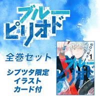 【SHIBUYA TSUTAYA限定特典イラストカード付】ブルーピリオド 1~11巻 全巻セット