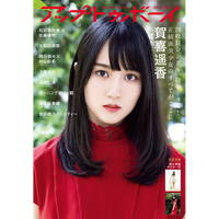 【SHIBUYA TSUTAYA限定特典ポストカード付】アップトゥボーイ 2021年11月号