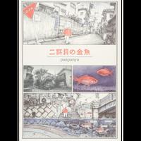 【panpanya先生直筆サイン入複写原稿応募・SHIBUYA TSUTAYA限定描きおろしイラストカード付】『二匹目の金魚』