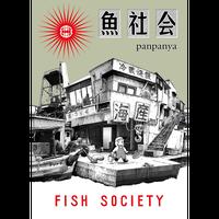 【panpanya先生直筆サイン入複写原稿応募・SHIBUYA TSUTAYA限定描きおろしイラストカード付】『魚社会』