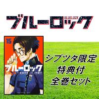 【SHIBUYA TSUTAYA限定特典描き下ろしイラストカード付】ブルーロック 1~15巻 全巻セット