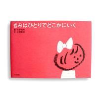 かきこみ式絵本「きみはひとりでどこかにいく」(太田出版)