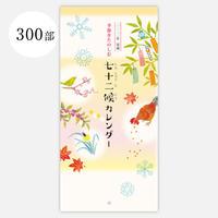 七十二候カレンダー・壁掛 300部 名入れあり/1色刷