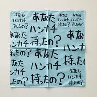 H TOKYOハンカチ    加賀美健|あなたハンカチ持ったの?