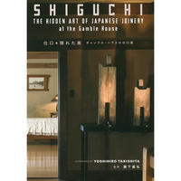 仕口―隠れた美 ギャンブル・ハウスの仕口展 SHIGUCHI THE HIDDEN ART OF JAPANESE JOINERY at the Gamble House