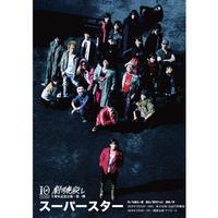 劇団鹿殺し十周年記念公演「スーパースター」DVD