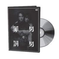 「罪男と罰男」DVD