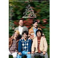 劇団鹿殺し復活公演「ランドスライドワールド」DVD